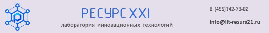 Лаборатория инновационных технологий РЕСУРС XXI